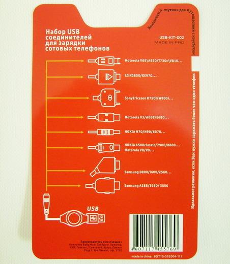 Комплект переходников для сотовых телефонов USB-KIT-002 (фото, вид 3)