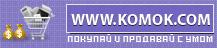 KOMOK.COM